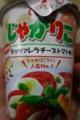 じゃがりこ ~期間限定 モッツァレラチーズトマト味~