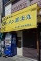 昼営業のなかったラーメン富士丸明治通り都電梶原店