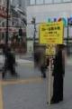 新橋駅前の学ランのプラカード持ち