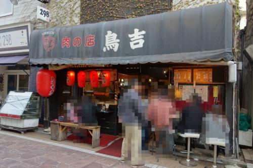 肉の店 鳥吉 京成大久保店