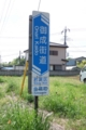 御成街道の標識