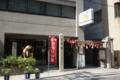 少彦名神社 社務所ビル