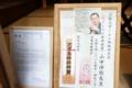 山中伸弥博士の展示と手紙