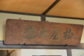 柏屋の看板