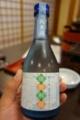北向観音護摩法要された純米冷酒