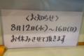 8/12(水)~8/16(日)お休み