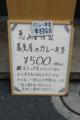 恵み屋特製蕎麦屋のカレー弁当本日完売