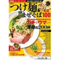GetNavi特別編集「つけ麺&まぜそば名店100首都圏版」