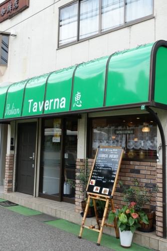 Italian Taverna 恵