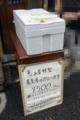 蕎麦屋のカレー弁当売場