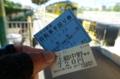 切符と自転車手回り券