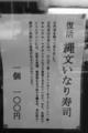 「復活 縄文いなり寿司」の貼紙