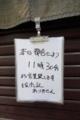 開店時間遅延の貼紙
