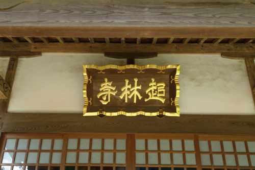 超林寺の扁額