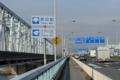舞浜大橋を渡り東京都へ