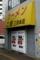 臨休の三田本店