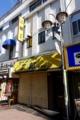ラーメン二郎赤羽店