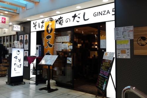 そば 俺のだし GINZA5