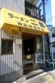 ラーメン二郎神田神保町店