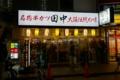 名物串カツ 田中 大阪伝統の味 京成大久保店