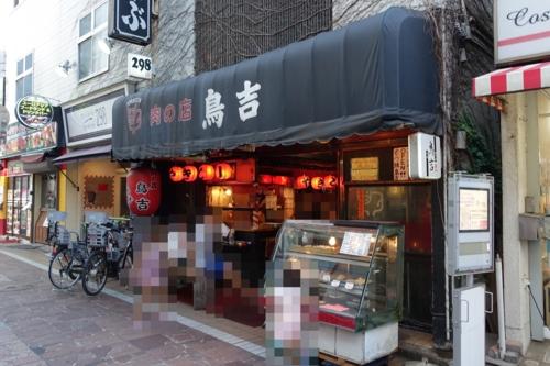 肉の店 鳥吉