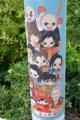 電柱の真田十勇士