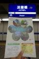 淀屋橋でこの比叡山横断チケットを購入