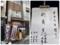 京橋恵み屋と店頭の新蕎麦のメニュー