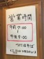 営業時間の貼紙