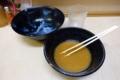 わずかに残した味噌つけスープ