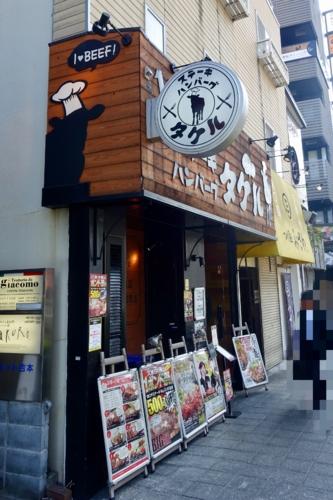 ステーキ ハンバーグ タケル 福島店