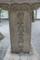 石灯籠の碑文