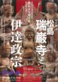 特別展「松島 瑞巌寺と伊達政宗」