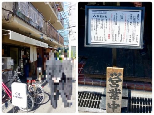 みつ星製麺所福島本店と店頭のメニュー