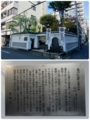 吉良邸跡(本所松坂町公園)とその案内