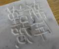 「謹賀新年」を彫る
