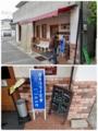 洋食赤ちゃん/店頭のメニュー