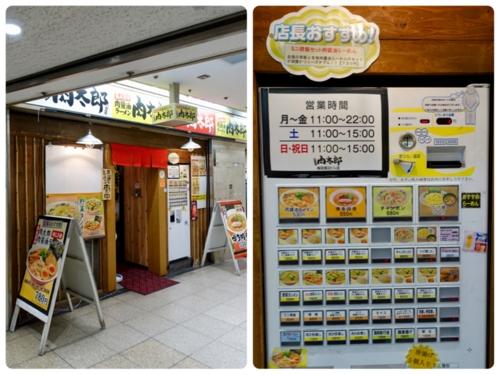 肉醤油ラーメン肉太郎梅田第2ビル店と券売機