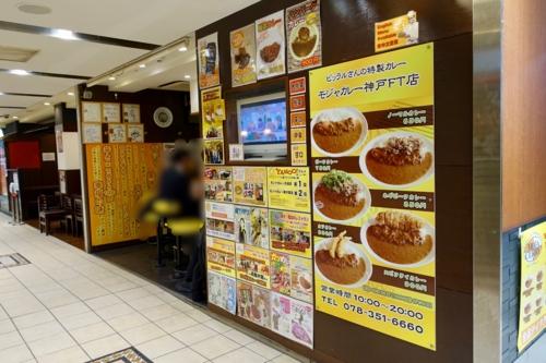 モジャカレー神戸FT店