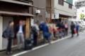 開店前の行列