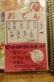 ビールとおでんのセット(900円)