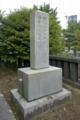 明治34年(1901)5月22日 贈従一位碑