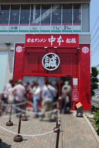 蒙古タンメン中本 船橋店