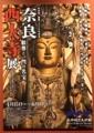 奈良 西大寺展