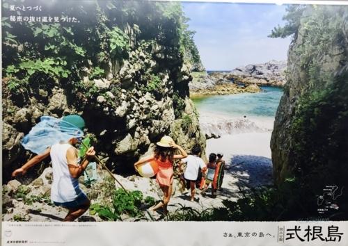 赤坂見附駅の式根島のポスター