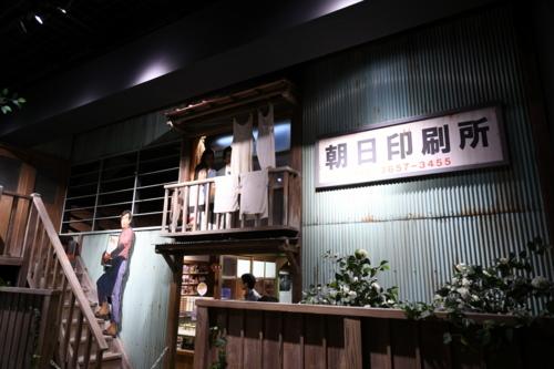 朝日印刷所