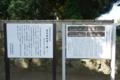 総門前の案内板