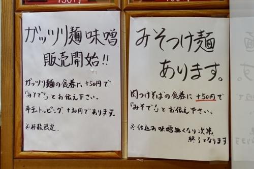 味噌の貼紙