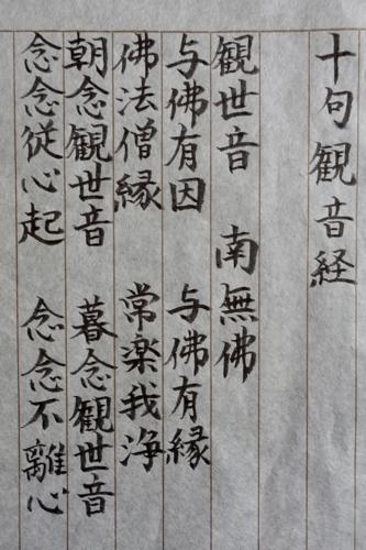 十句観音経