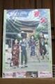 アニメのポスター
